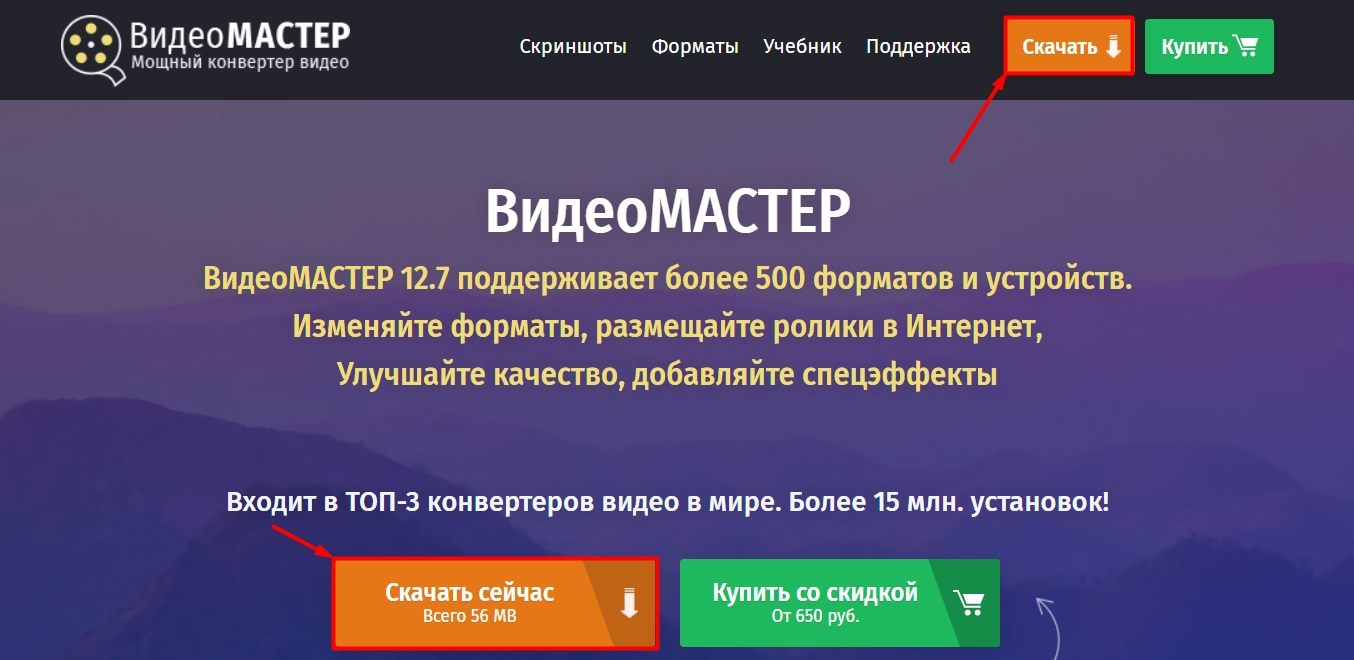 Скачиваем ВидеоМАСТЕР