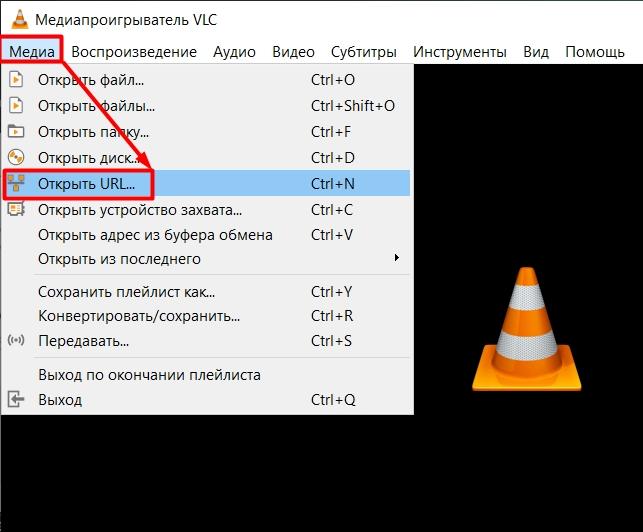 VLC «Медиа» - «Открыть URL…»