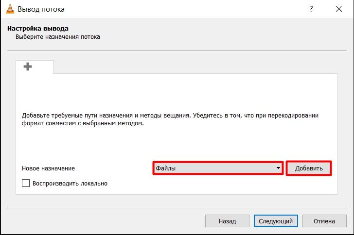 VLC Файл Добавить