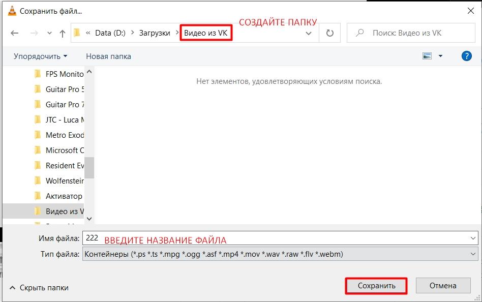 Сохранение потока видео через VLC
