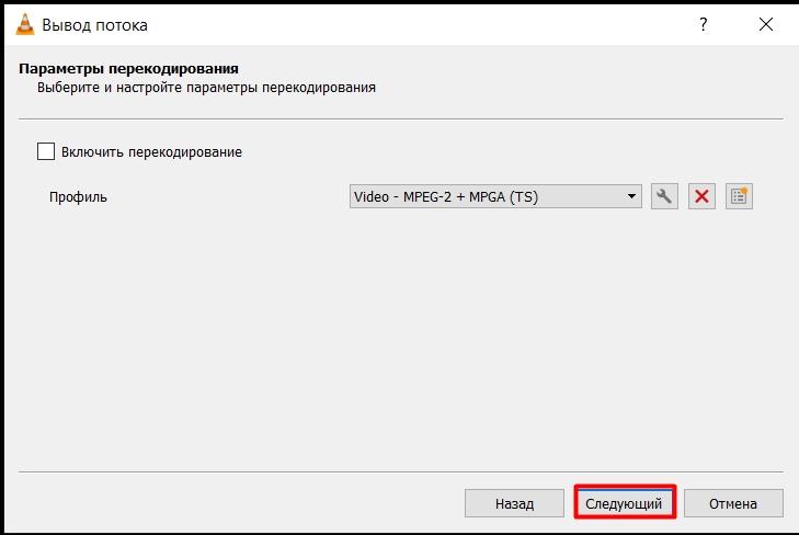 VLC Убираем галочку Включить перекодирование