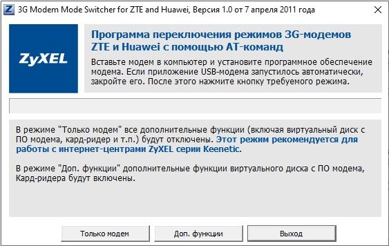 Перевод 3G/4G модема в режим модема: ZTE, Huawei и другие модели