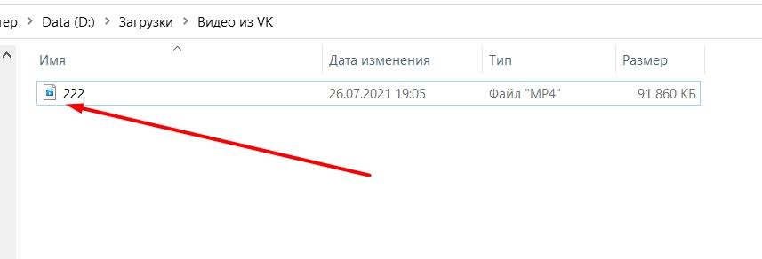 VLC Видео загружено