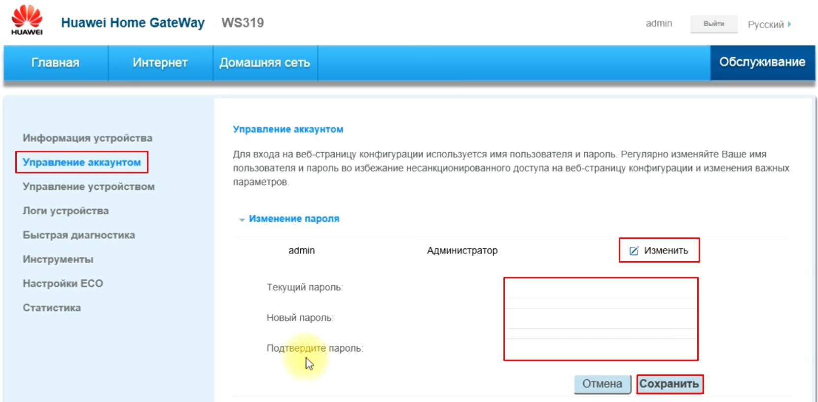 Настройка роутера Huawei WS319: от подключения до прошивки