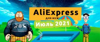 Алиэксперсс для мужиков июль 2021
