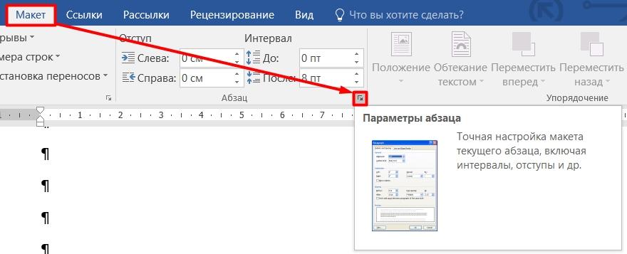Как удалить пустую страницу в Word: убираем пустой лист