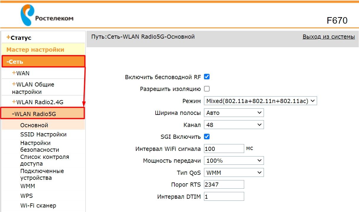 Как переключить роутер на 5 ГГц: быстрый ответ