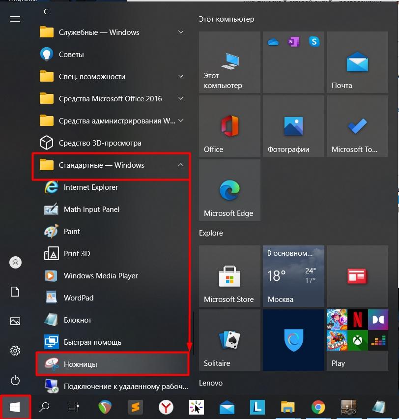 Как сделать скриншот в Windows 10: делаем снимок экрана