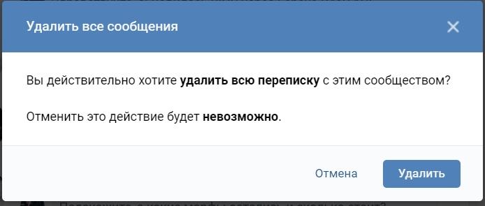 Как удалить страницу ВКонтакте: навсегда и не навсегда