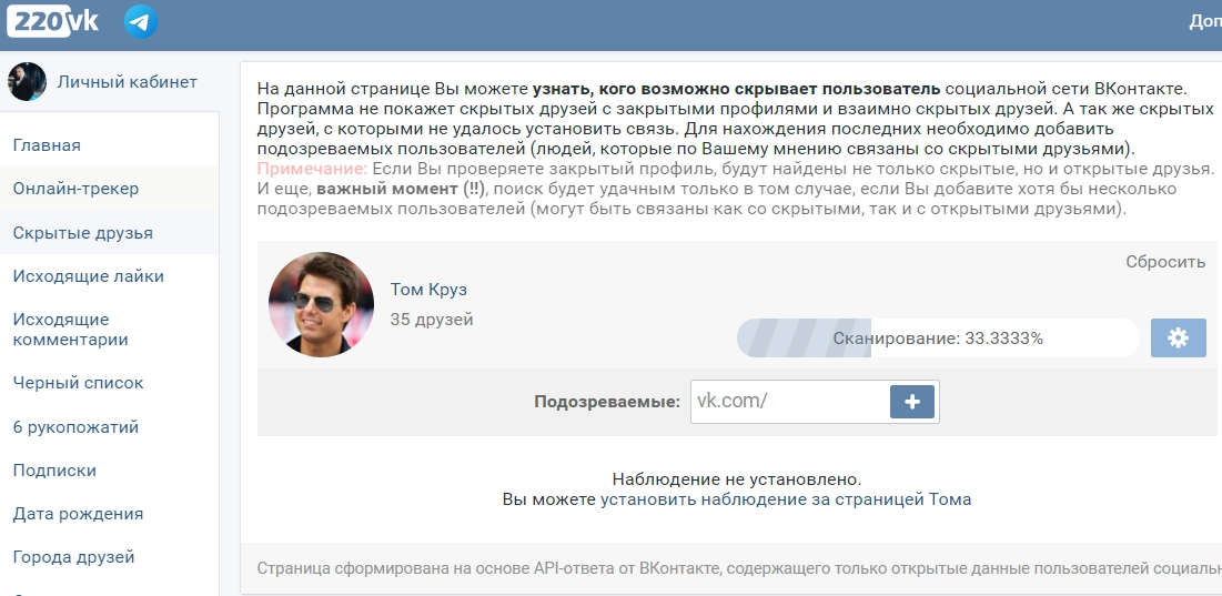 Как скрыть друга в ВК (ВКонтакте): делаем его невидимым