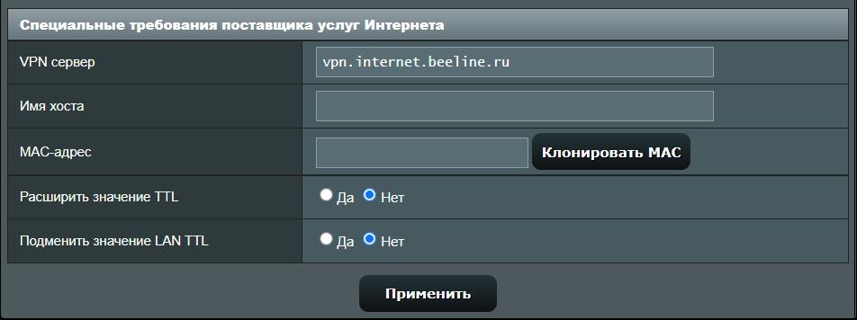 Настройка роутера ASUS для Билайн: интернет, Wi-Fi, IP-TV