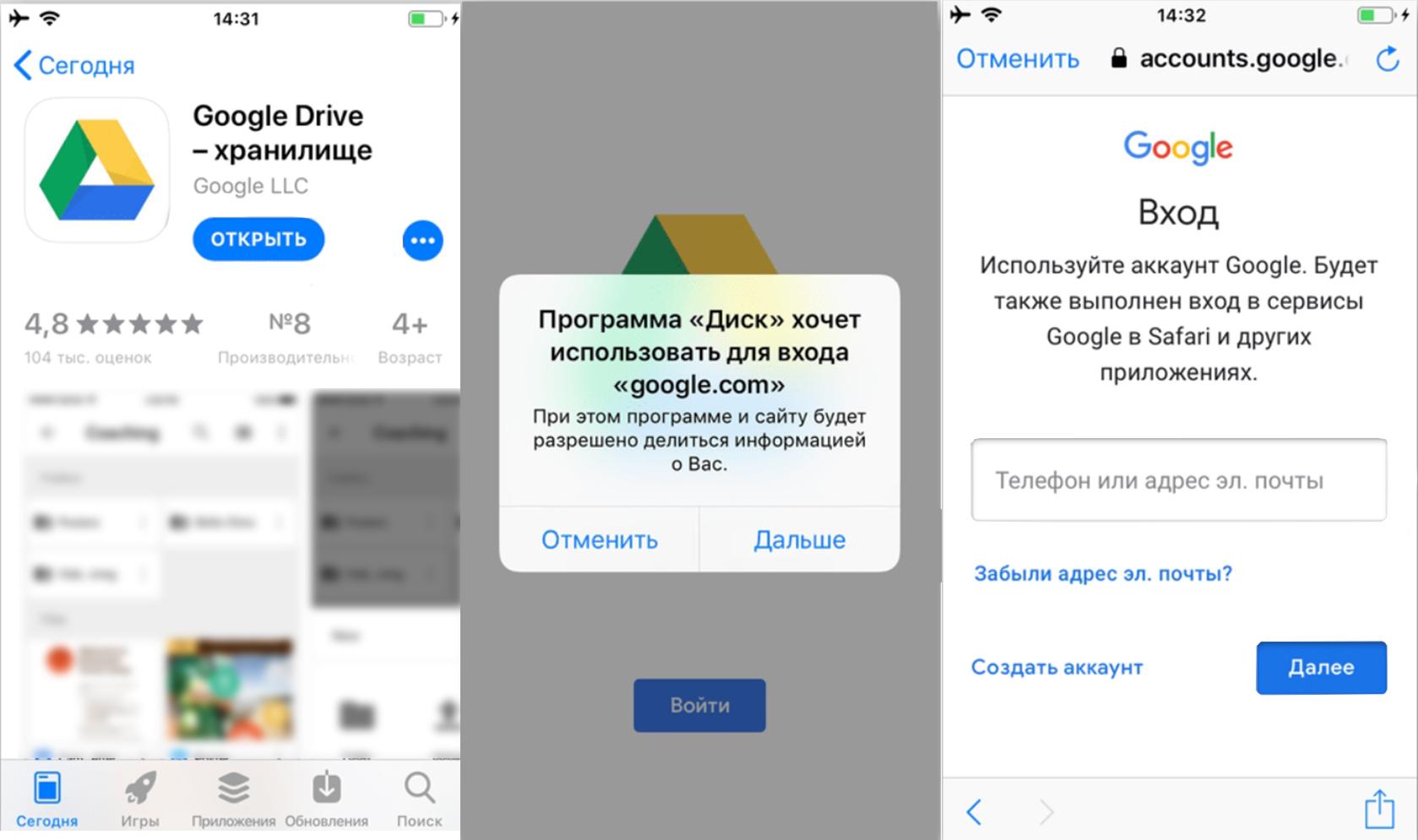 Вход в Google Диск: как войти в личный кабинет через компьютер и телефон