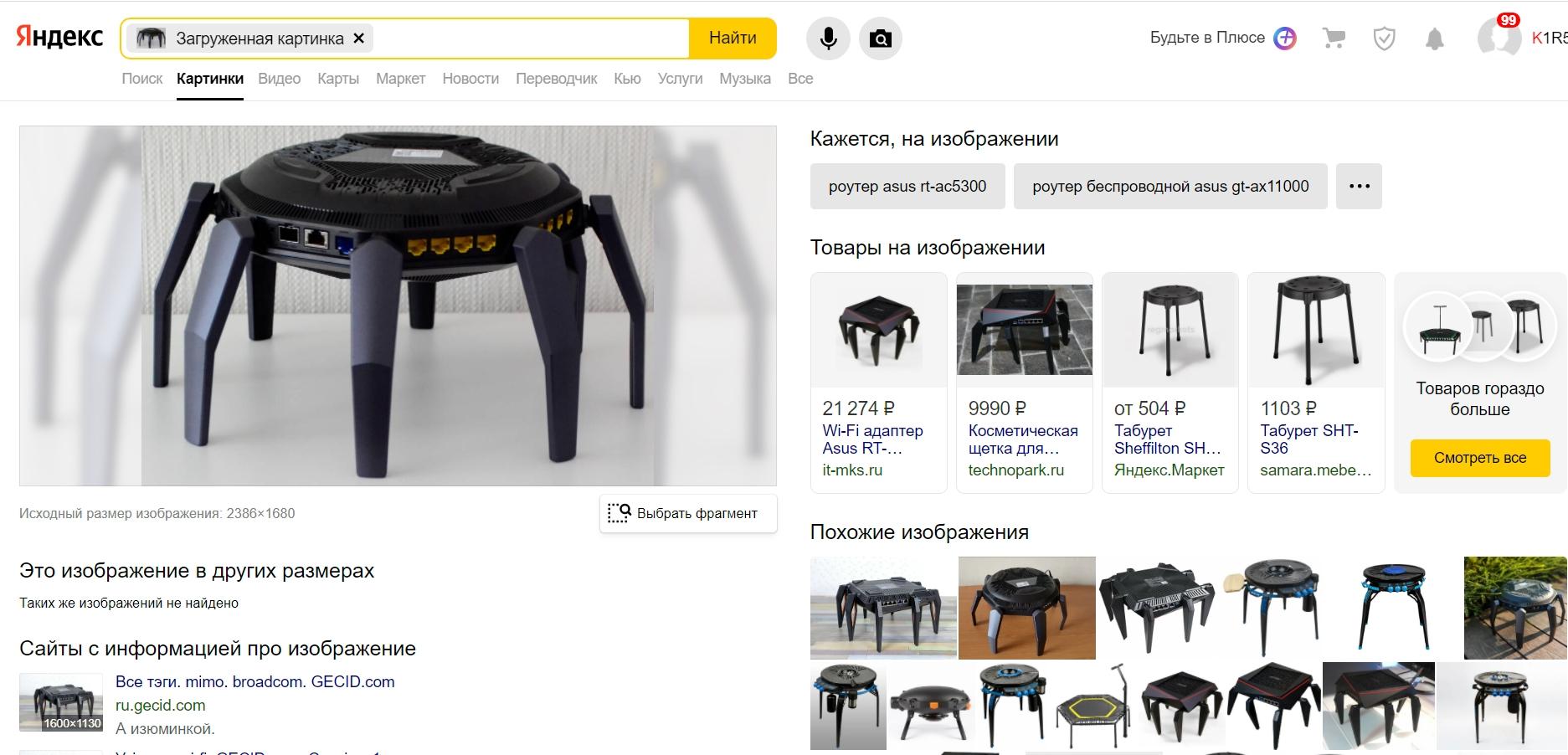 Поиск по фото и картинке в Яндексе: нашел лучшие способы