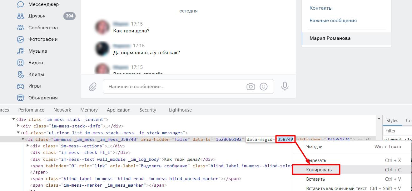 Как восстановить удаленные сообщения в ВК: я нашел метод