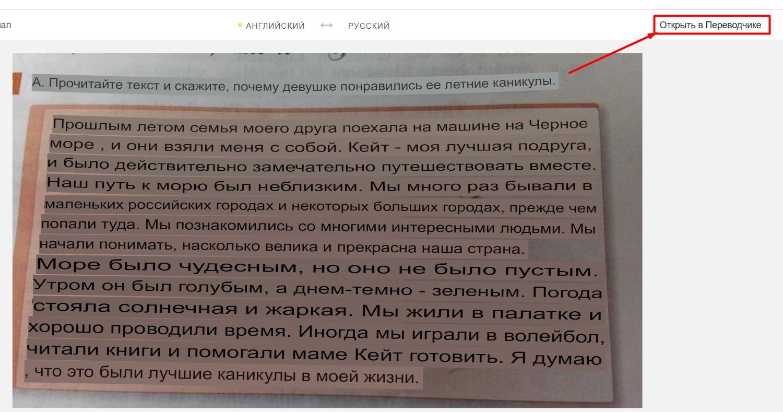 Переводчик по фото: лучшие онлайн сервисы для телефона и компьютера