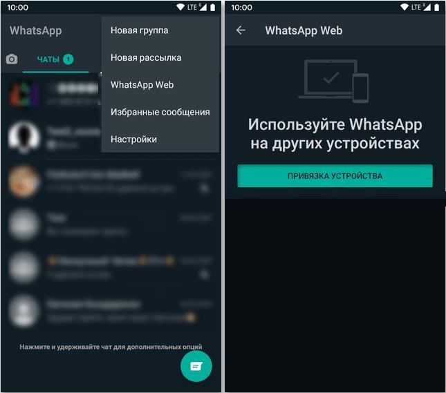 Как пользоваться WhatsApp Web на компьютере, Android и iOS