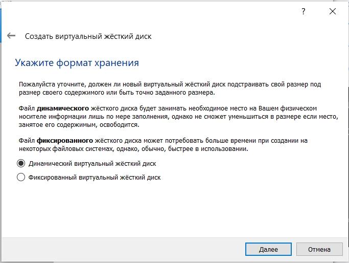 Как установить Windows 10 на виртуальную машину: подробный разбор