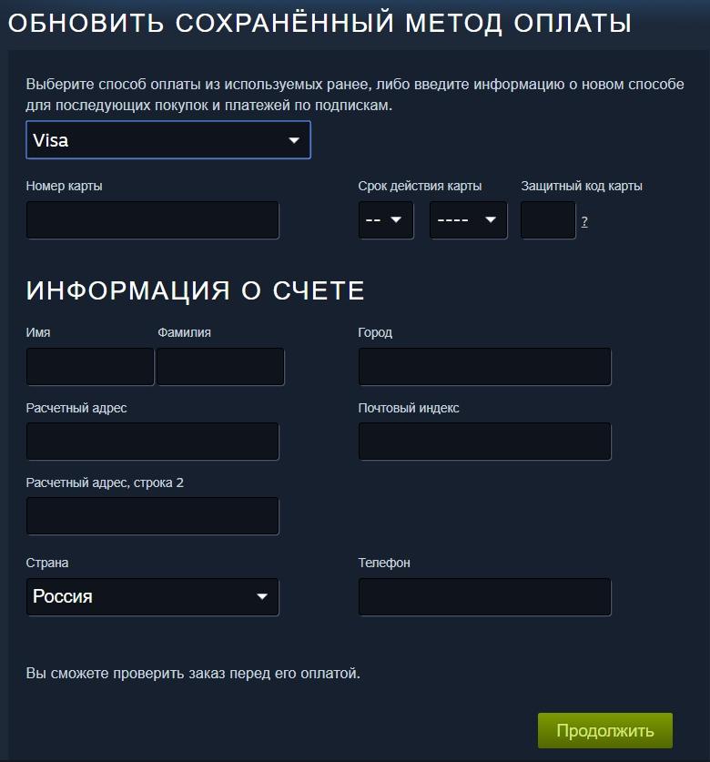 Что такое расчетный адрес кредитной карты в Steam?