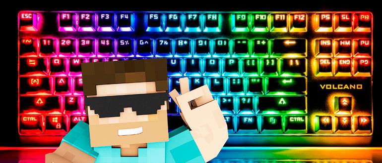 Как включить подсветку на клавиатуре