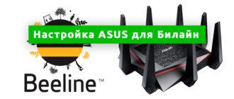 Настройка роутера ASUS для Билайн