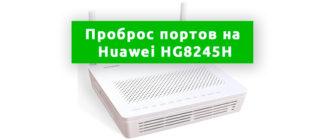 Проброс портов на роутере Huawei HG8245H