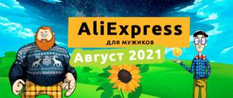 Алиэкспресс для мужиков Август 2021