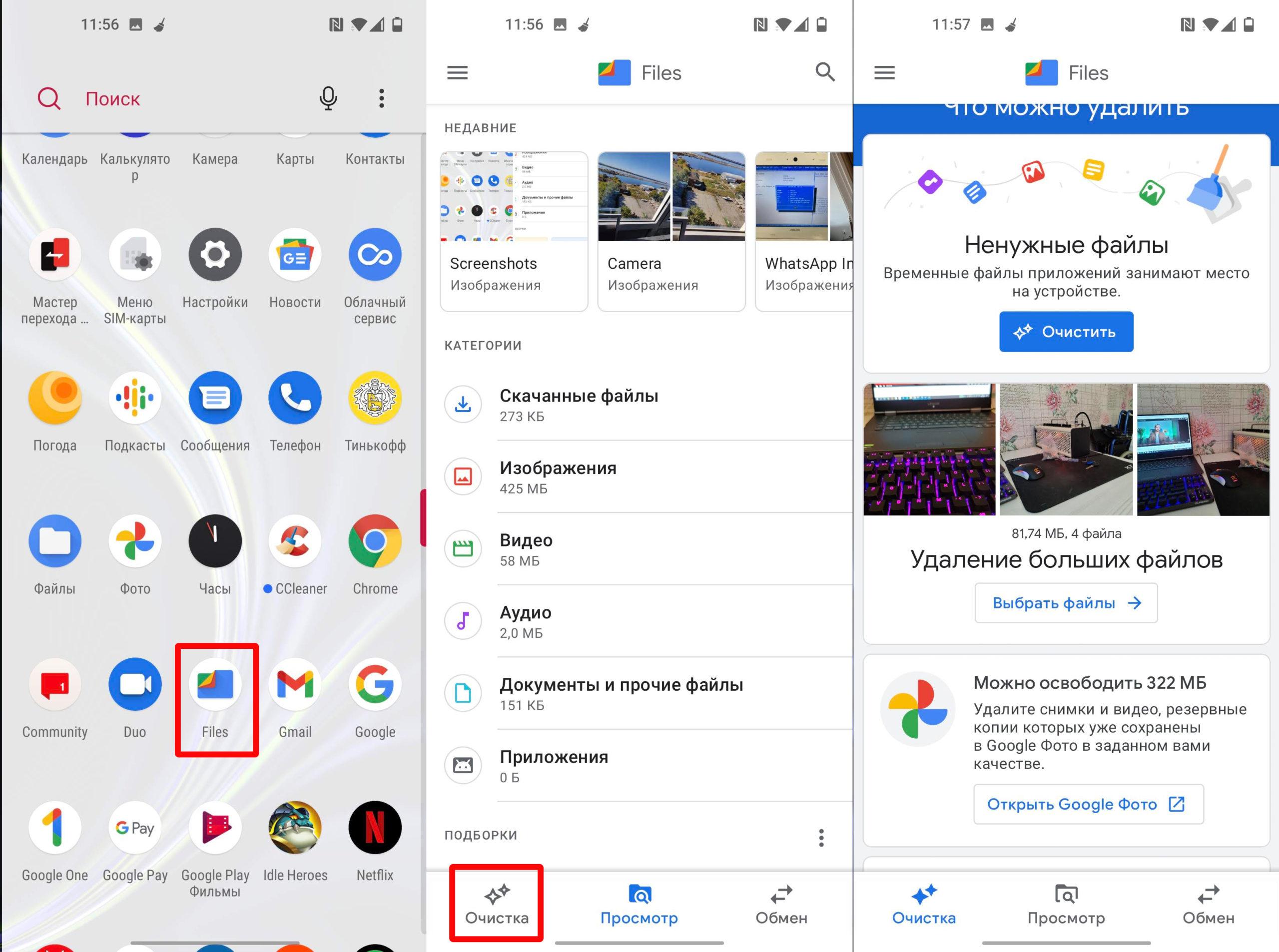Как убрать безопасный режим на телефоне Android: ответ Бородача