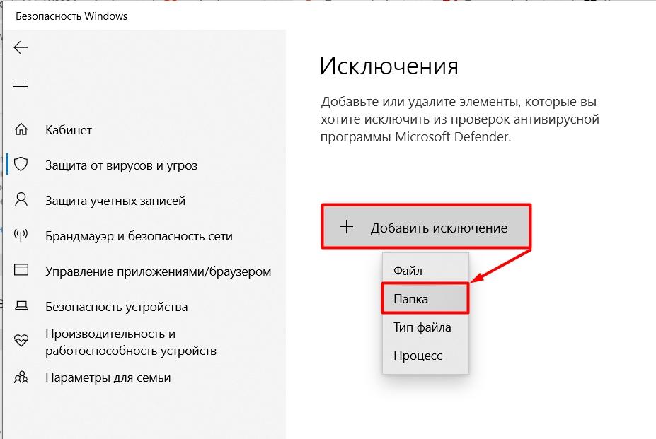 Antimalware Service Executable грузит процессор, диск и память на Windows 10: как исправить?