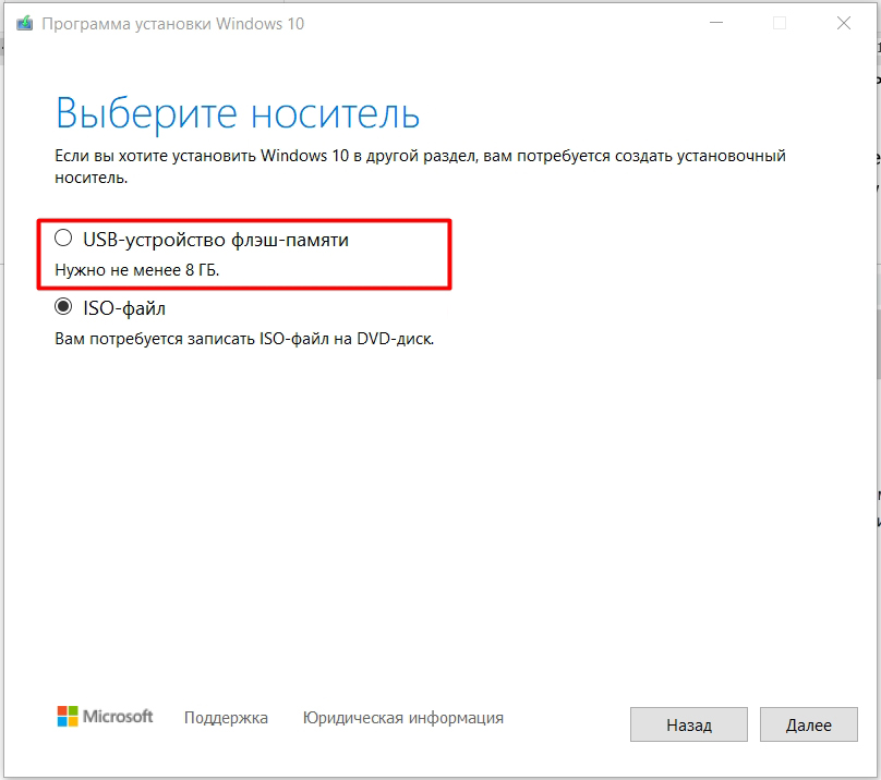 Установка Windows 10 с флешки за 4 шага
