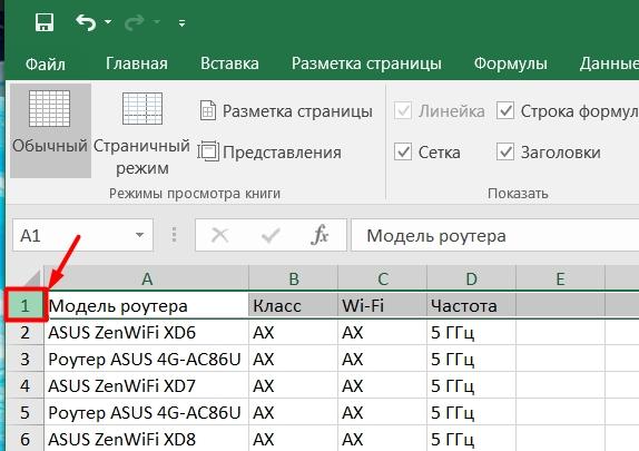 Как закрепить строку, столбец или область в Excel: ответ WiFiGid