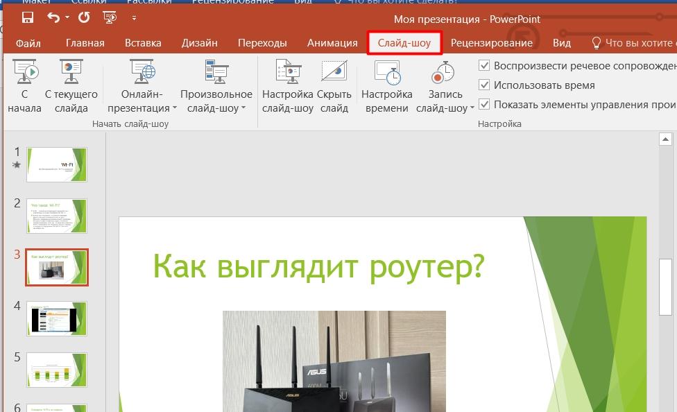 Как сделать презентацию на компьютере или ноутбуке: полный бесплатный курс