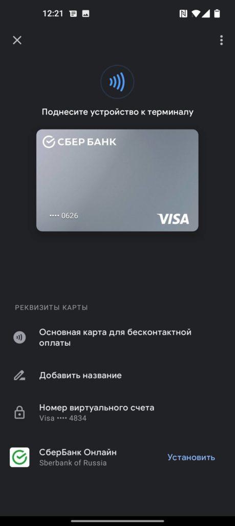 Как платить телефоном вместо карты: Google Pay, Apple Pay, Samsung Pay, Кошелек и NFC