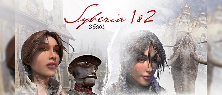 Раздача обоих частей Syberia в Steam