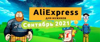 Алиэкспресс 2021 09