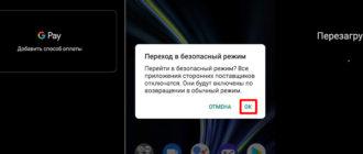 убрать безопасный режим на телефоне Android