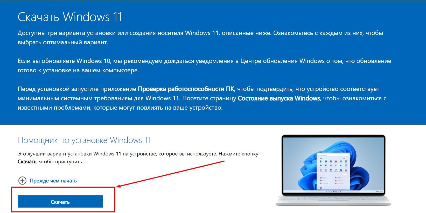 Как обновить Windows 10 до Windows 11: сделал сам и советую другим