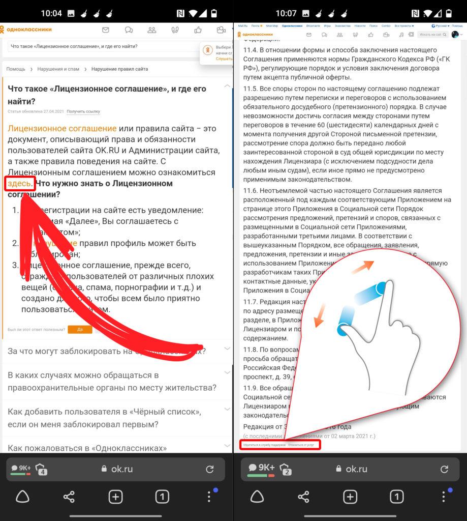 Как удалить аккаунт в Одноклассниках с телефона за 2 шага