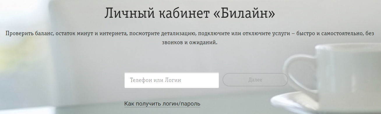 Не работает мобильный интернет на Билайн (Есть решение)