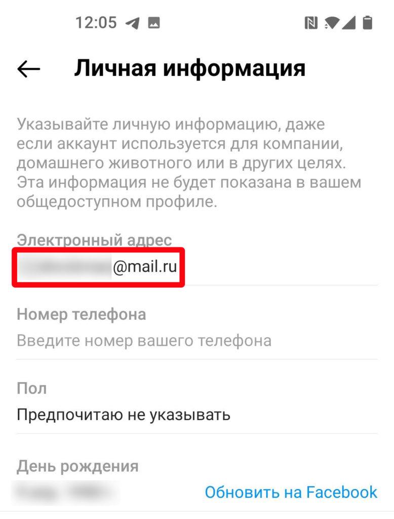 Как узнать мой адрес электронной почты на телефоне и компьютере