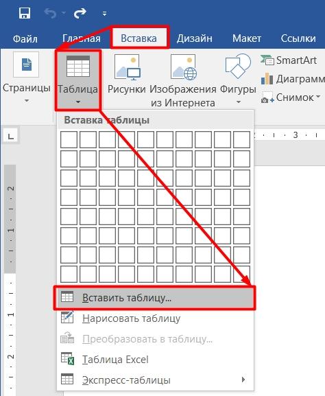 Как создать таблицу в Word: пошаговая инструкция