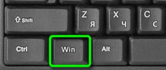 Кнопка WIN на клавиатуре