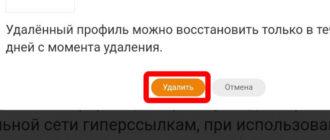 удалить аккаунт в Одноклассниках с телефона